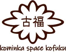 古福 kominka space kofuku